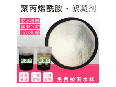 聚丙烯酰胺 批发价格优惠