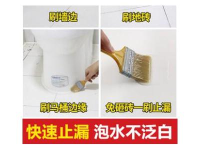 浴厕免砸砖透明防水剂ZT-210