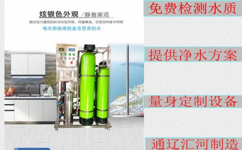 分享沈阳汇河水处理设备厂家新产品