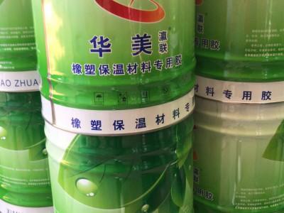 無味的橡塑膠水