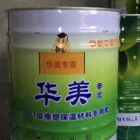 橡塑胶水的使用方法