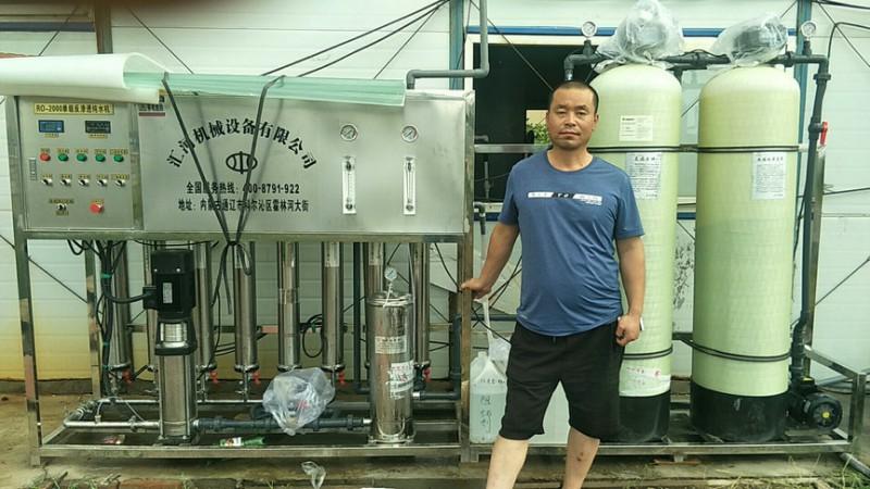 2019年8月沈阳汇河为包头中冶集团安装2吨反渗透净水设备