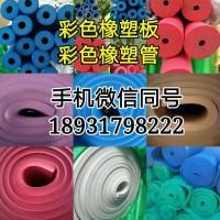 彩色橡塑板.彩色橡塑管