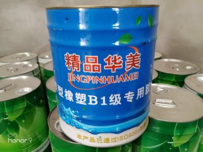 哪種品牌的橡塑膠水無毒天天啪【☆?