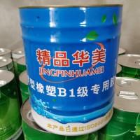 哪种品牌的橡塑胶水无毒?