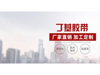 丁基防水胶带厂家哪家强合江峥涂鸿泰防水材料有限公司