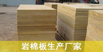 岩棉板生产厂家的岩棉板生产工艺是有着严格的要求