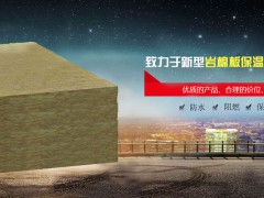 岩棉复合板的密度大小对于降噪的影响有哪些