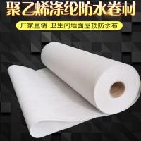 高分子聚乙烯丙纶(涤纶)防水卷材厂家