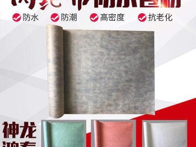 屋顶防水丙纶布防水材料
