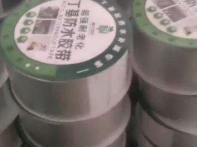 丁基防水胶带厂家批发价格