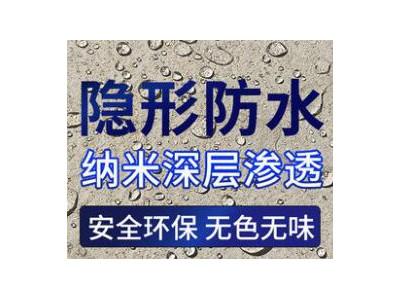 硅基隐形防水剂,一喷止漏