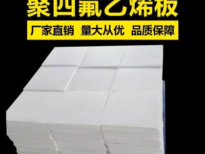 滑动支座聚四氟乙烯板,聚四氟乙烯板性能,聚四氟乙烯板