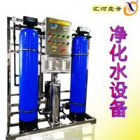 哈尔滨水处理设备有限公司经营各种净水设备