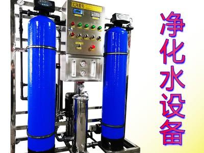 辽宁净水设备厂家提供各种净水设备吨位齐全