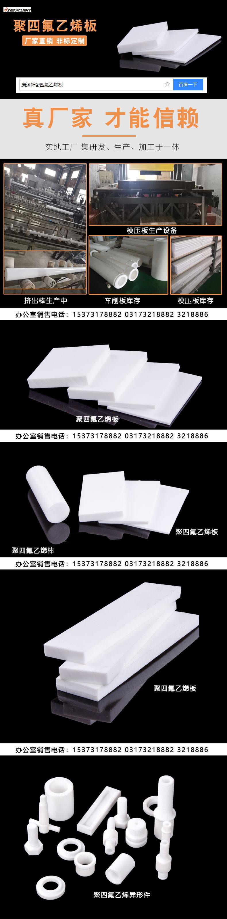 5mm聚四氟乙烯板