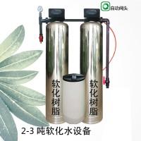 哈尔滨软化水设备洗浴锅炉软化水设备再生方式及作用