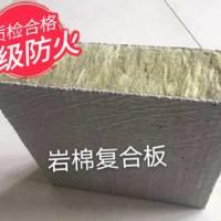 岩棉复合板