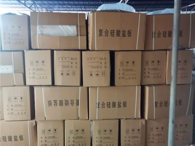 河北硅酸盐防火板厂家,硅钙板生产厂家【鑫烨】
