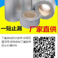 如何使用丁基胶带防水