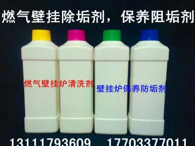燃气壁挂炉清洗剂ANJ-1001
