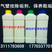 燃气壁挂炉除垢剂ANJ-1001