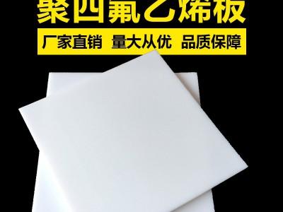 聚四氟乙烯板,聚四氟乙烯板厂家聚四氟乙烯板楼梯专用