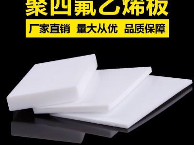 聚四氟乙烯板,改性四氟板厂家