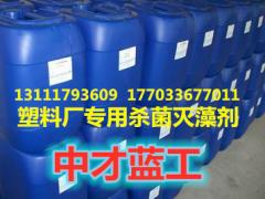 塑料厂专用杀菌灭藻剂ANJ-310