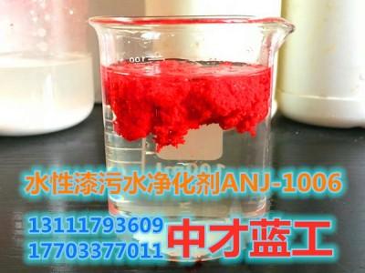 喷漆循环水絮凝净化剂