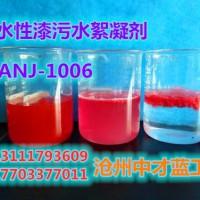 喷漆循环水分离剂