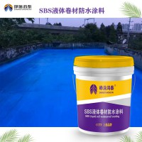 SBS液体卷材的优点