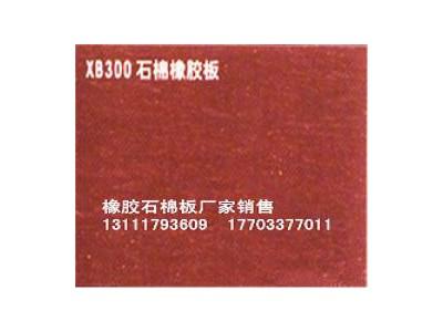 石棉板XB300#厂价批发