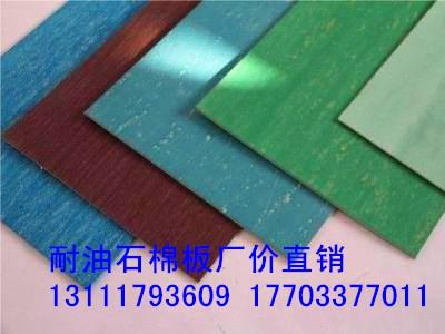 耐油石棉板NY250#厂价批发