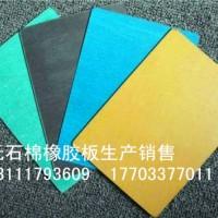 非(无)石棉橡胶板 生产批发