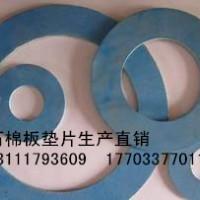 石棉板垫片 生产直销