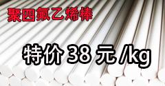 聚四氟乙烯棒,四氟棒,四氟棒厂家,河北庚泽轩四氟棒厂