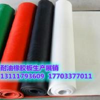 耐油橡胶板 出厂价格