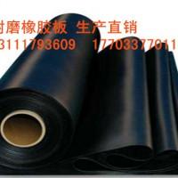 耐磨橡胶板,生产厂直销