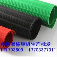 橡胶防滑地板,低价格,型号,规格,批发