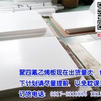 5厚聚四氟乙烯板价格,四氟板价格