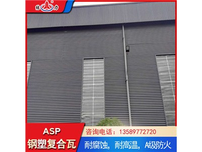 psp钢塑复合板 asp钢塑复合瓦 psp防腐瓦物理性能优