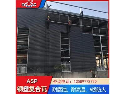 山东青岛塑料彩钢瓦 asp钢塑瓦 覆膜防腐瓦绝缘隔音