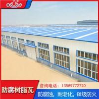 吉林长春厂房耐腐瓦 塑料瓦 新型树脂屋顶瓦吸音效果好