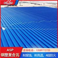 山东招远asp塑钢复合板 asp耐腐瓦 覆膜金属瓦质轻价廉