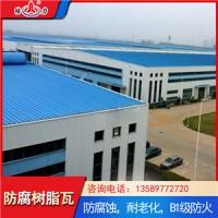 抗压Asa耐腐板 增强合成树脂瓦 河北邢台防腐隔热瓦工厂直销
