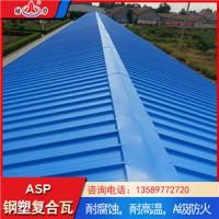 山东泰安asp耐腐板 覆膜防腐板 屋面金属瓦防火易安装