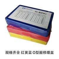 红黄蓝通用型NBR丁腈O型圈修理盒 国标美标日标密封圈修理盒