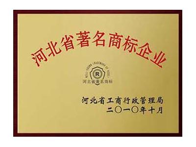 河北省注明商标企业