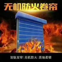 产防火卷帘门,无极布卷帘,钢制防火卷帘门,卷帘门厂家